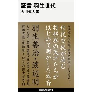 証言 羽生世代 電子書籍版 / 大川慎太郎|ebookjapan