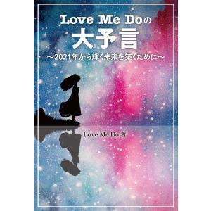 Love Me Doの大予言 〜2021年から輝く未来を築くために〜 電子書籍版 / 著:LoveMeDo|ebookjapan