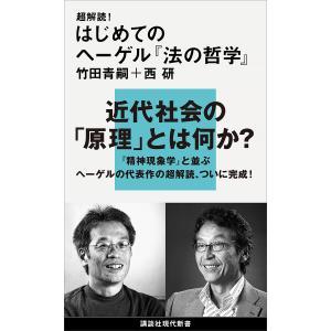 超解読! はじめてのヘーゲル『法の哲学』 電子書籍版 / 竹田青嗣+西研|ebookjapan