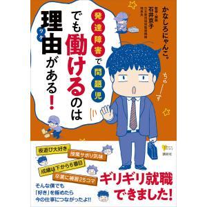 発達障害で問題児 でも働けるのは理由がある! 電子書籍版 / かなしろにゃんこ。 監修・解説:石井京子|ebookjapan