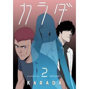 【初回50%OFFクーポン】カラダ (2) 電子書籍版 / zephygaru|ebookjapan