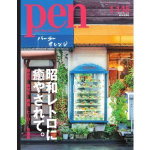 Pen 2021年 1/1・15号 電子書籍版 / Pen編集部|ebookjapan