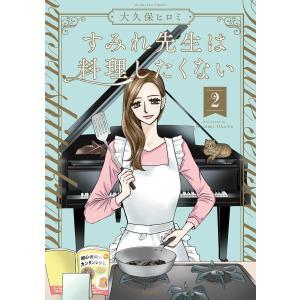 すみれ先生は料理したくない (2) 【かきおろし漫画付】 電子書籍版 / 大久保ヒロミ|ebookjapan