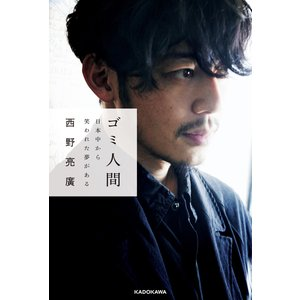 ゴミ人間 日本中から笑われた夢がある 電子書籍版 / 著者:西野亮廣