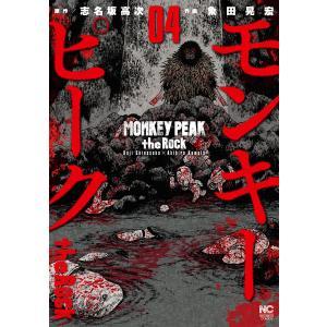 モンキーピーク the Rock (4) 電子書籍版 / 原作:志名坂高次 作画:粂田晃宏|ebookjapan