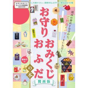 ぴあMOOK お守り・おみくじ・おふだの本 関西版 電子書籍版 / ぴあMOOK編集部|ebookjapan