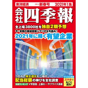 会社四季報 2021年 1集 新春号 電子書籍版 / 編:会社四季報編集部|ebookjapan