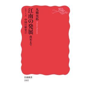 江南の発展 電子書籍版 / 丸橋充拓