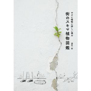 やけに植物に詳しい僕の街のスキマ植物図鑑 電子書籍版 / 瀬尾一樹|ebookjapan