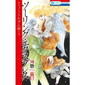 ツーリング・エクスプレス〜ノートルダム編〜 電子書籍版 / 河惣益巳|ebookjapan