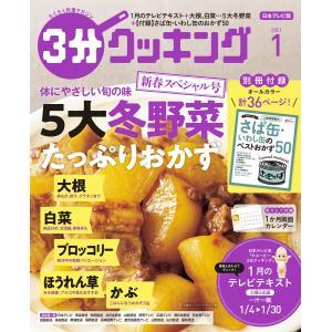 【日本テレビ】3分クッキング 2021年1月号 電子書籍版 / 編:3分クッキング編集部 ebookjapan