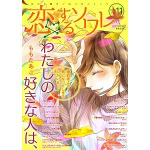 恋するソワレ 2020年 Vol.11 電子書籍版 / ソルマーレ編集部|ebookjapan