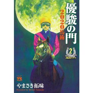 優駿の門2020馬術 (2) 電子書籍版 / やまさき拓味|ebookjapan