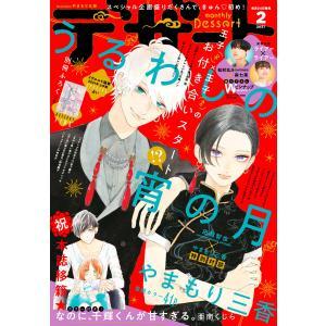 デザート 2021年2月号[2020年12月23日発売] 電子書籍版|ebookjapan