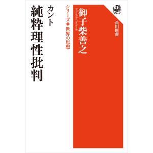 カント 純粋理性批判 シリーズ世界の思想 電子書籍版 / 著者:御子柴善之 ebookjapan