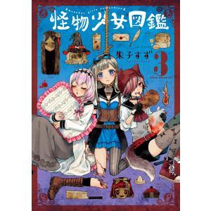 怪物少女図鑑 第3巻 電子書籍版 / 著者:朱子すず ebookjapan