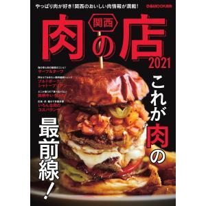 ぴあMOOK 関西肉の店 2021 電子書籍版 / ぴあMOOK編集部|ebookjapan