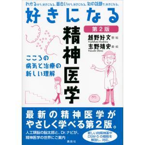 【初回50%OFFクーポン】好きになる精神医学 第2版 電子書籍版 / 越野好文 志野靖史 ebookjapan