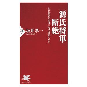 源氏将軍断絶 電子書籍版 / 坂井孝一|ebookjapan