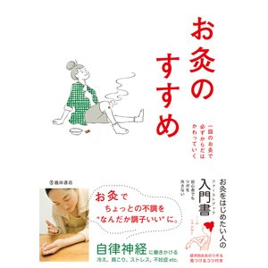 新版 お灸のすすめ(池田書店) 電子書籍版 / お灸普及の会|ebookjapan