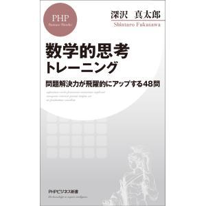 数学的思考トレーニング 電子書籍版 / 深沢真太郎 ebookjapan