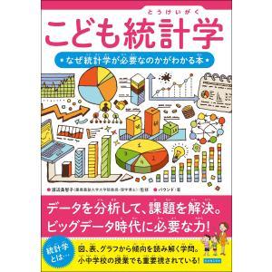 こども統計学 なぜ統計学が必要なのかがわかる本 電子書籍版 / 著者:バウンド/監修:渡辺美智子|ebookjapan