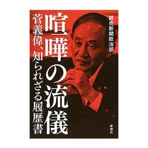 喧嘩の流儀 菅義偉、知られざる履歴書 電子書籍版 / 読売新聞政治部|ebookjapan
