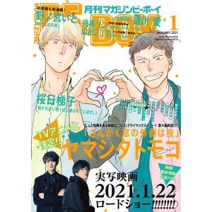 マガジンビーボーイ 2021年1月号 電子書籍版|ebookjapan