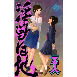 淫獣団地 電子書籍版 / 著:Z人 ebookjapan