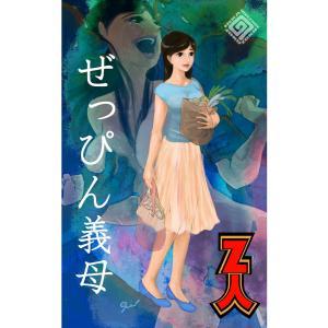 ぜっぴん義母 電子書籍版 / 著:Z人 ebookjapan