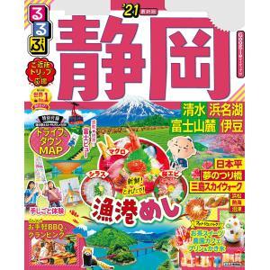 るるぶ静岡 清水 浜名湖 富士山麓 伊豆'21 電子書籍版 / 編:JTBパブリッシング|ebookjapan
