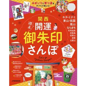 関西 週末開運御朱印さんぽ 電子書籍版 / 編:JTBパブリッシング|ebookjapan