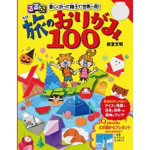 【初回50%OFFクーポン】るるぶ 楽しく折って親子で世界一周! 旅のおりがみ100 電子書籍版 / 著者:新宮文明 ebookjapan