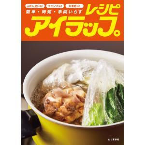 アイラップレシピ 簡単・時短・手間いらず 電子書籍版 / 著:アイラップ愛好会|ebookjapan