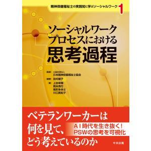 【初回50%OFFクーポン】ソーシャルワークプロセスにおける思考過程 電子書籍版