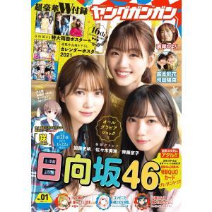 デジタル版ヤングガンガン 2021 No.01 電子書籍版|ebookjapan