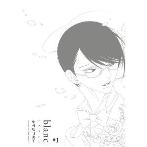 【初回50%OFFクーポン】blanc#1 電子書籍版 / 中村明日美子|ebookjapan