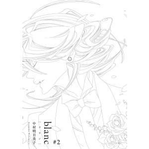 【初回50%OFFクーポン】blanc#2 電子書籍版 / 中村明日美子|ebookjapan