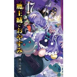 魔王城でおやすみ (17) 電子書籍版 / 熊之股鍵次
