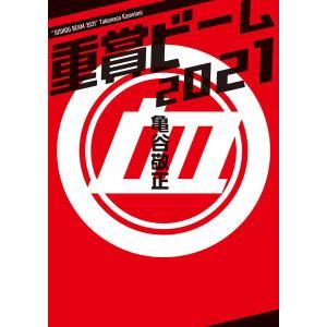 重賞ビーム 2021 電子書籍版 / 著者:亀谷敬正 ebookjapan