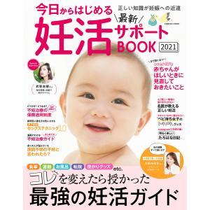 今日からはじめる最新妊活サポートBOOK2021 電子書籍版 / 編集:コスミック出版編集部 ebookjapan