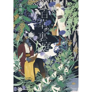 百草の裏庭 電子書籍版 / 青井秋|ebookjapan