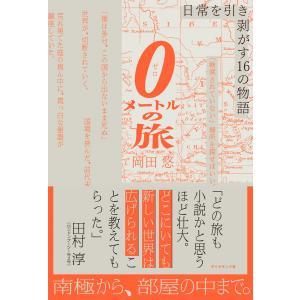 【初回50%OFFクーポン】0メートルの旅―――日常を引き剥がす16の物語 電子書籍版 / 著:岡田...