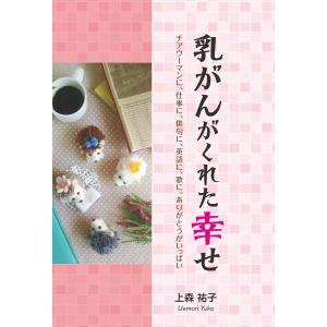 乳がんがくれた幸せ 電子書籍版 / 上森祐子|ebookjapan