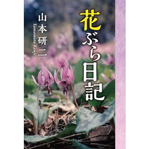花ぶら日記 電子書籍版 / 山本研二|ebookjapan