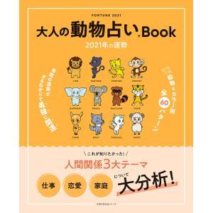 大人の動物占いBook 2021年の運勢 電子書籍版 / 主婦の友社|ebookjapan