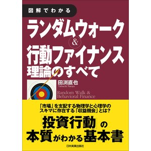 図解でわかる ランダムウォーク&行動ファイナンス理論のすべて 電子書籍版 / 田渕直也|ebookjapan