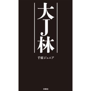 大J林 電子書籍版 / 千原ジュニア