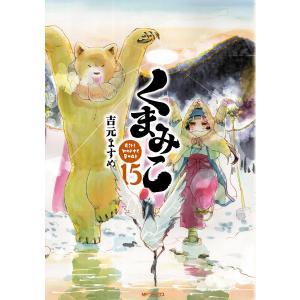 くまみこ (15) 電子書籍版 / 著者:吉元ますめ ebookjapan