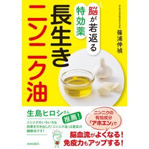 脳が若返る特効薬 長生きニンニク油 電子書籍版 / 著:篠浦伸禎 ebookjapan